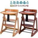 【送料無料】【日本育児】折りたためる 木製 スマートハイチェ...