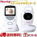 日本育児 デジタルカラースマートビデオモニター2 ベビーモニター 【送料無料】