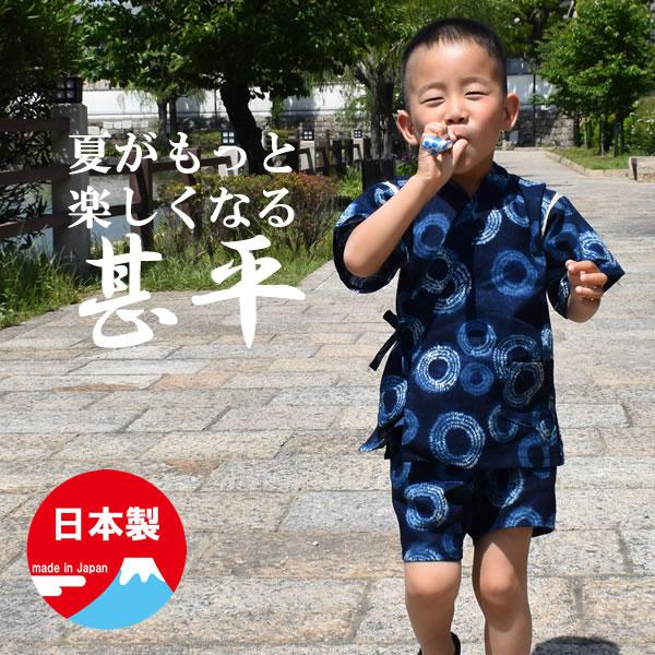 ベビー&キッズ・甚平スーツ(しぼり柄)・送料無料・日本製(甚平子供甚平男の子キッズベビー赤ちゃん甚平
