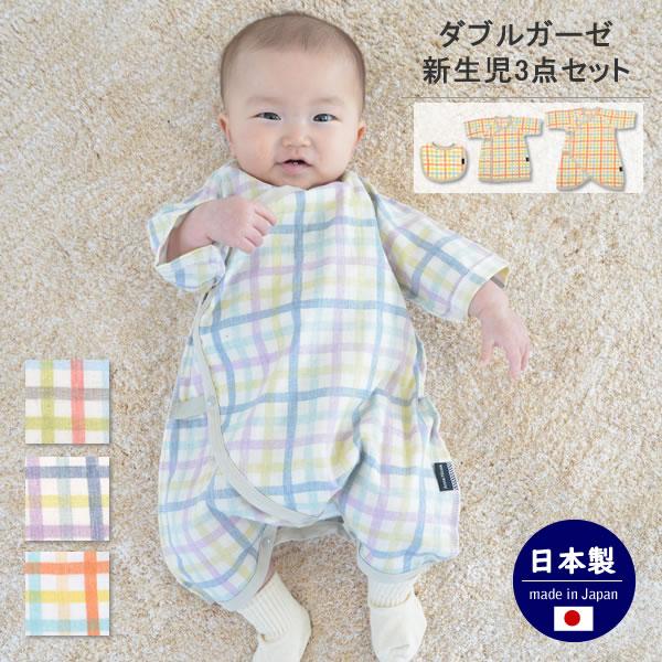 アンナ二コラ(AnnaNicola)着せやすいダブルガーゼ新生児3点セット(短肌着・コンビ肌着・スタ