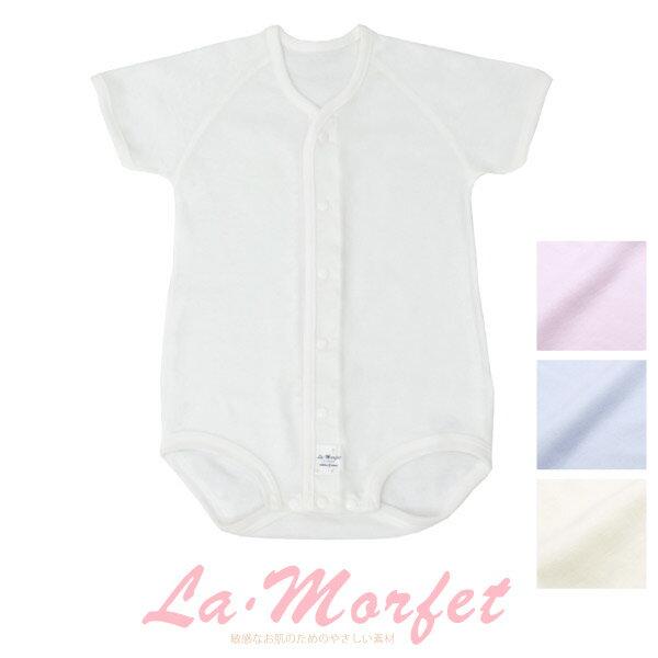 ラ・モルフェフライス前開き半袖ボディスーツ日本製(ラモルフェベビー肌着新生児肌着赤ちゃん敏感肌ロンパ
