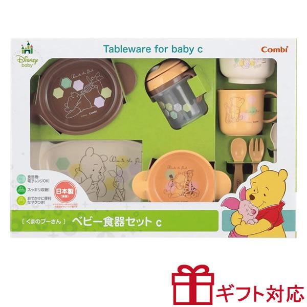 コンビくまのプーさんベビー食器セットC8出産祝い男の子女の子送料無料(赤ちゃん離乳食お祝いクリスマス