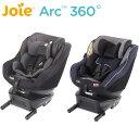 ジョイー Joie チャイルドシート arc(アーク)360 ISO-FIX対応 360度回転(新生児 ベビー 子供 安全快適 安心品質 送料無料)
