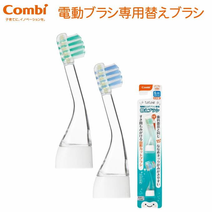 コンビ(combi) テテオ あてて磨くだけ 電動仕上げブラシ専用替えブラシ