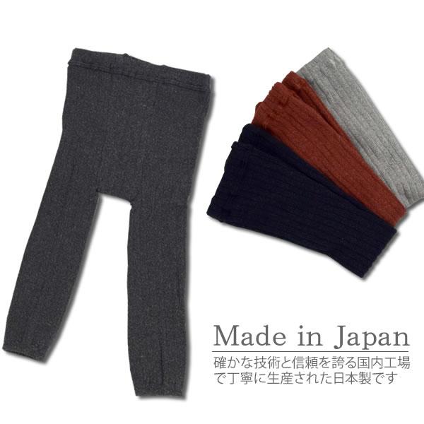 ベビー杢リブ編み風レギンス・日本製mail0(赤ちゃんタイツ子どもこども子供タイツベビータイツベビー
