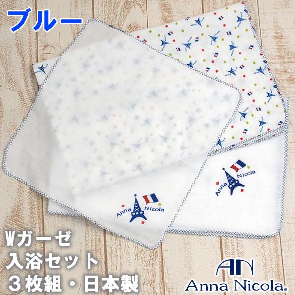 ネコポス便送料無料アンナニコラ・Wガーゼ入浴セット・AnnaNicola・日本製(赤ちゃん新生児ガー