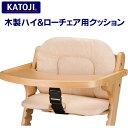 カトージ 木製ハイ&ローチェア専用チェアマット 水玉 (KATOJI ベビーチェア用マット 椅子用マット)