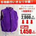 Product made in half price, 50%OFF Anna Nichola, warm fleece best ≪ AnnaNicola ≫ Japan