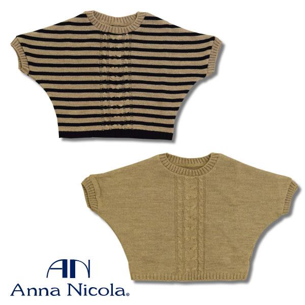 AnnaNicola(アンナニコラ)ニットケーブルゆったりセーター≪日本製≫(キッズ子供服ベビー服女