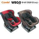 コンビ(combi) チャイルドシート ウィゴー サイドプロテクション エッグショック LG 送料無料(新生児から チャイルドシート 新生児)
