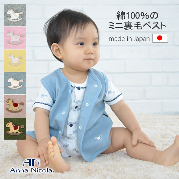 アンナニコラ(AnnaNicola)ミニ裏毛ベスト・日本製(赤ちゃんベストベビーベストキッズベスト綿