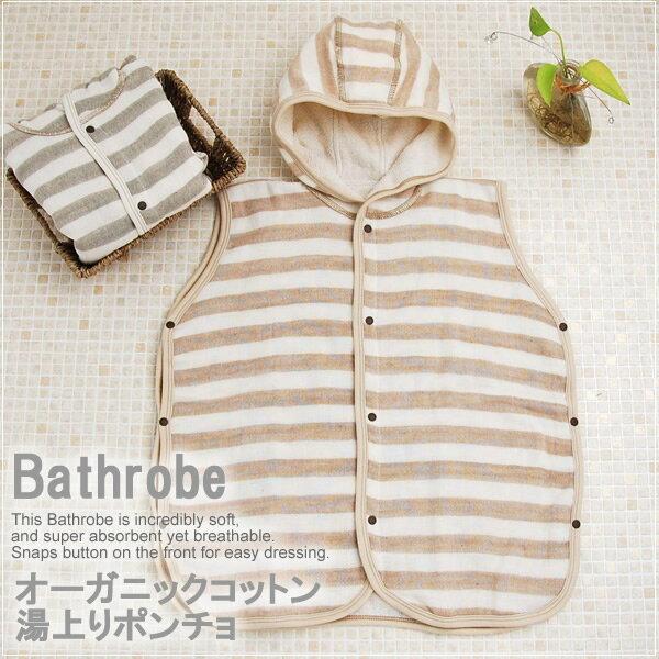 ネコポス便発送可能オーガニックコットンボーダー湯上りポンチョ新生児から着せられる日本製(お風呂上りバ