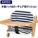 カトージ 木製ハイ&ローチェア専用チェアマット ボーダー (KATOJI ベビーチェア用マット 椅子用マット)