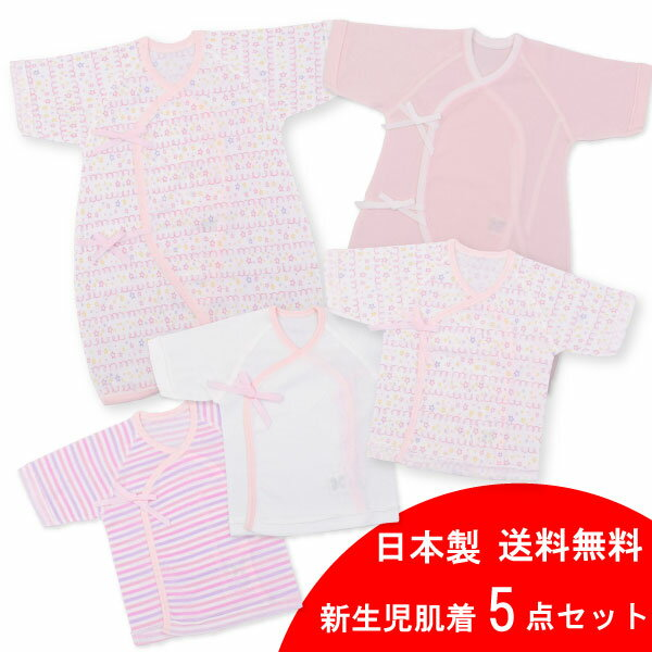 新生児肌着5点セットクレヨン柄ピンク・日本製(ベビー肌着セット赤ちゃんベビー服下着短肌着コンビ肌着出