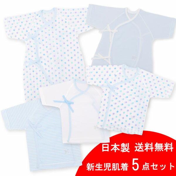 新生児肌着5点セット水玉柄サックス・日本製(ベビー肌着セット赤ちゃんベビー服下着短肌着コンビ肌着出産
