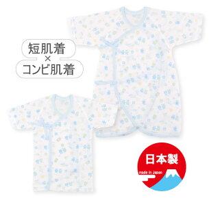 フライス 赤ちゃん ベビー服