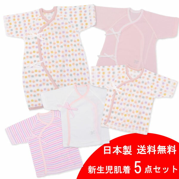 新生児肌着5点セットクマうさぎ柄ピンク・日本製(ベビー肌着セット赤ちゃんベビー服下着短肌着コンビ肌着