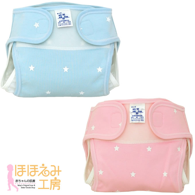 新生児用おむつカバー1枚シンプルな星柄(ベビー赤ちゃん新生児布おむつカバー布オムツカバー50cm60