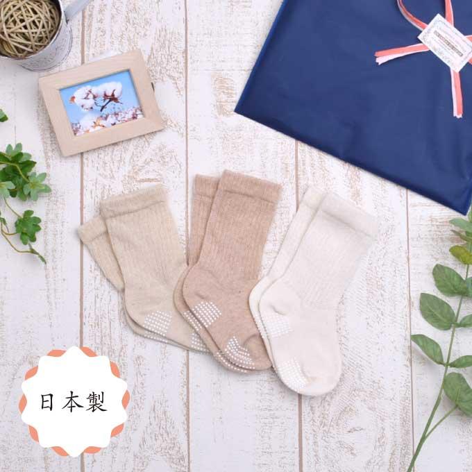 セットでお得オーガニックコットンベビーソックス3色組み日本製(ベビーソックスベビー靴下赤ちゃんベビー