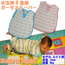 Product made in five folds of baby waterdrop pattern texture gauze sleeper Japan (kids / baby / baby / newborn baby / sleeper / children's clothes)
