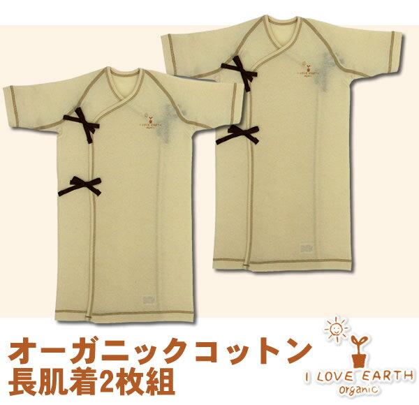 2枚組オーガニックコットンフライス長肌着下着日本製(新生児肌着セットベビー赤ちゃんキッズベビー服子供
