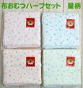 布おむつハーフサイズ33×34cm 星柄5枚セット(仕立て済み)ドビー織仕立て済み 布おむつ 輪おむつ 日本製 新生児から 綿100% コットン ドビー織り 出...