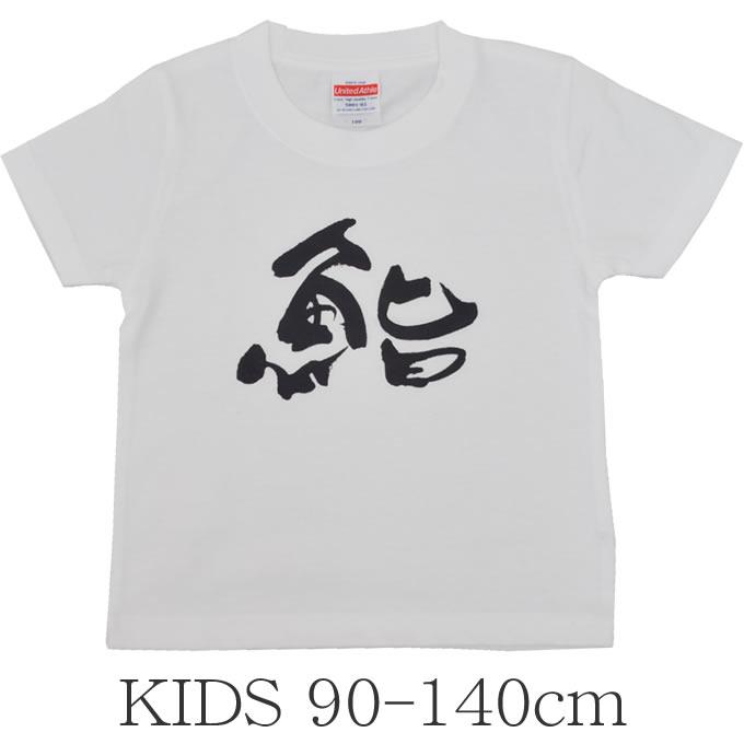 ププッと笑えるプリントTシャツ鮨キッズ用90-140cm(おもしろTシャツプレゼント男の子Tシャツ半