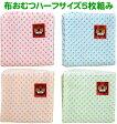 布おむつハーフサイズ33×34cm 水玉柄5枚セット(仕立て済み)布おむつ ドビー織仕立て済み 輪おむつ 新生児から 日本製 綿100% コットン おしりふき お尻拭き 赤ちゃん ドビー織り 出産準備