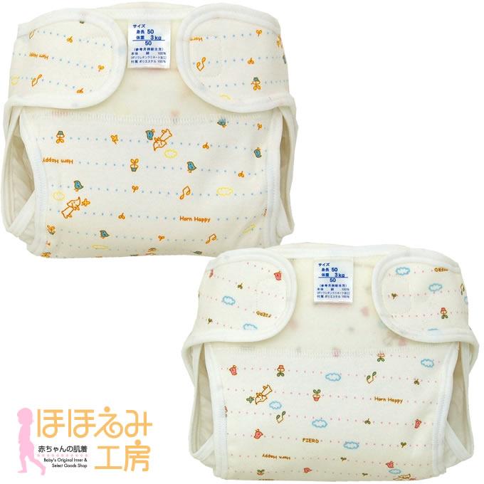 新生児用おむつカバー1枚リトルドッグ柄(ベビー赤ちゃん新生児布おむつカバー布オムツカバー50cm60