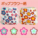 [email service shipment possibility] two pieces of pilch composing type pop flower patterns (kids / baby / baby / newborn baby / restroom / diaper / pilch / children's clothes) for babies