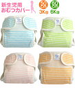 [email service shipment possibility] two pieces of pilch composing type horizontal stripes for newborn babies