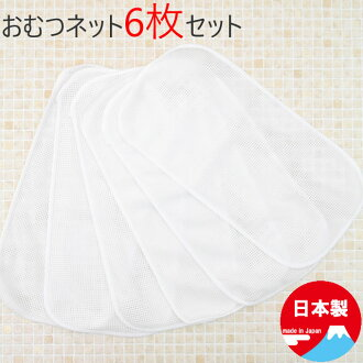 Diapers triple net