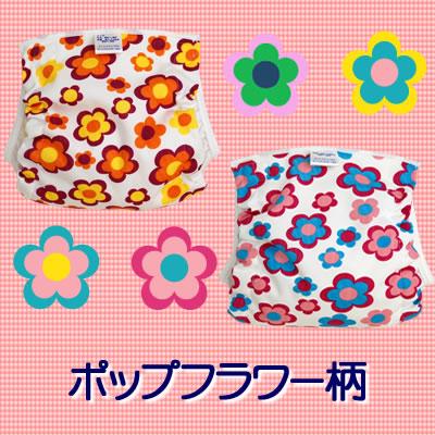 ベビー用おむつカバー2枚組みポップフラワー柄フリーサイズ(キッズベビー赤ちゃん新生児トイレ布おむつカ