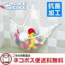 ティーレックス お風呂ハンモック 抗菌加工済浴室収納ネット 送料無料