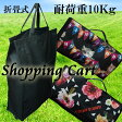 折り畳みショッピングカート ショッピングカート無地 ネコ柄 黒 ねこ たくさん入る コンパクトカート02P27May16
