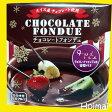 手作りお菓子キット チョコフォンデュ セット 手作り キット バレンタインデー パーティー  デザート  料理 女子会 P20Feb16