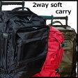 2wayかわいいボストン風にも♪シンプル無地ソフトキャリーバッグ。男性に!人気商品。軽い,軽量約1.9kg!たっぷりサイズ。ソフトスーツケース!近場の海外旅行、修学旅行、林間学校、出張にスーツケース用にも 人気ソフトキャリーケース P20Aug16