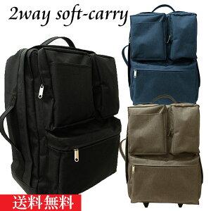 ボストン キャリー キャリーバッグ スーツケース ソフトキャリーケー