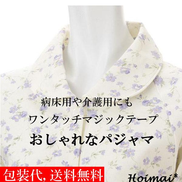 母の日 敬老の日 日本製【送料無料】介護用 病床用 女性用パジャマ マジックテープ 婦人 パジャマ 花柄 かわいいパジャマ 綿100%