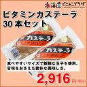「ビタミンカステーラ 30本セット」北海道 カステラ お菓子...