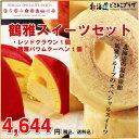 【メーカーより直送】「鶴雅スイーツセット」北海道 送料込 お菓子 バウムクーヘン ケ