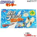「白いブラックサンダー20個入」北海道 お菓子 チョコレート...