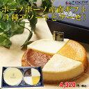 札幌 産直「ボーノボーノ産直ギフト(4種アソートとケーゼ)」冷凍
