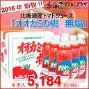「2016年産 オオカミの桃(無塩1L×6本)」トマトジュース  トマト とまと 北海道 食品 ストレート 食塩無添加 ギフト
