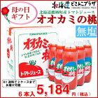 オオカミの桃 トマトジュース