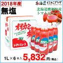 「2018年産 新もの!! オオカミの桃(無塩1L×6本)」トマトジュース  トマト とまと