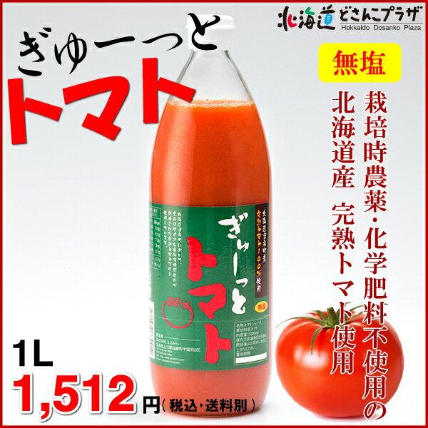 2018年産 新物「ぎゅーっとトマト 無塩 1L」トマトジュース   トマト とまと 北海道 食品 ストレート ギフト 贈り物 プレゼント 健康