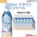 ショッピング初音ミク 「Ribbon ナポリン 雪ミクラベル 455ml×12本」数量限定 北海道限定 ジュース 炭酸 ご当地 初音ミク