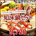 [メーカーより直送]「知床鍋セット」送料込 送料無料 北海道 ギフト お歳暮 贈答 メンメ 鮭 ホタテ タラバガニ 北海しまえび