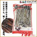 「ほっけ燻製180g」北海道 ホッケ ほっけ 燻製